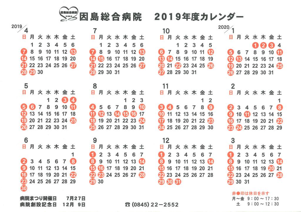 2019年病院カレンダー