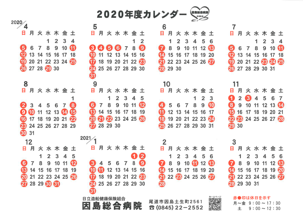 2020年度病院カレンダー