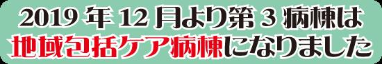 tiikihoukatsu