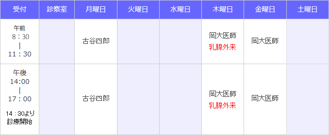 shinryou_geka_20210101