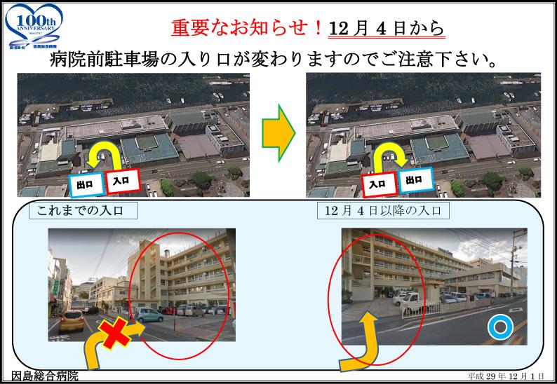 駐車場変更【写真】