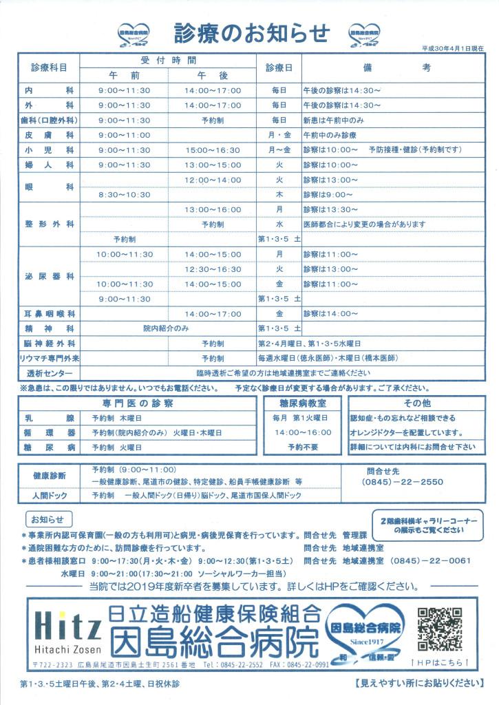 診療のお知らせ2018.4.1