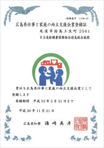 広島県仕事と家庭の両立支援企業登録証