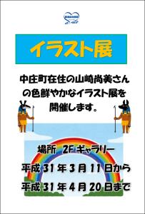 山崎尚美さんイラスト展