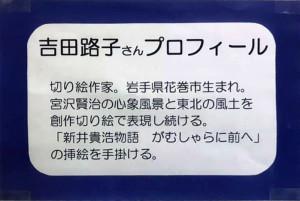 吉田路子さんプロフィール
